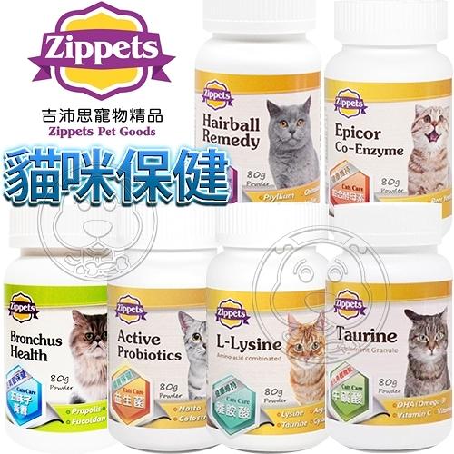 【培菓幸福寵物專營店】Zippets 吉沛思》牛磺酸貓用心血管保健顆粒-80g
