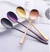 304不銹鋼勺子 創意鍍鈦7彩長柄勺兩支裝 韓式家用實心主餐勺【卡米優品】
