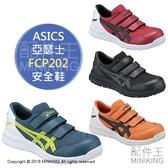 日本代購 空運 ASICS 亞瑟士 FCP202 安全鞋 塑鋼鞋 鋼頭鞋 作業鞋 工作鞋 男鞋 女鞋
