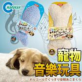 【培菓幸福寵物專營店】日本MARUKAN》MK-DP-235/DP-236骨頭造小魚型音樂玩具