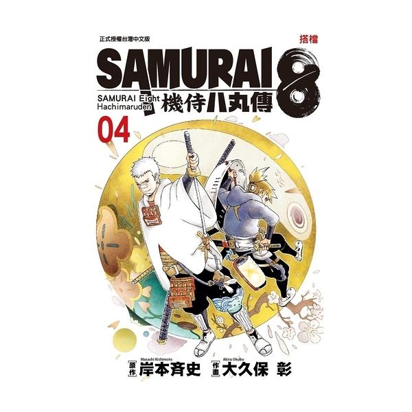 SAMURAI8機侍八丸傳(4)