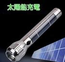戶外LED太陽能手電筒 USB充電 強光鋁合金