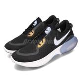 Nike 慢跑鞋 Joyride Dual Run 黑 藍 男鞋 運動鞋 【PUMP306】 CD4365-002