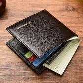 零錢包 皮夾錢包男短款商務錢夾日韓青年學生橫款頭層軟皮男士皮夾潮