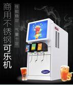 可樂機商用小型碳酸飲料機冷飲機三閥可口可樂全自動現調機器 MKS免運