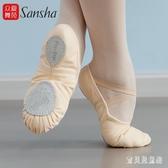 三沙芭蕾舞蹈鞋 軟底女帆布舞蹈鞋兩底鞋體操練功貓爪鞋 BT1705『寶貝兒童裝』