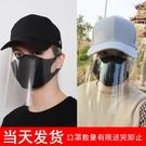 防護帽子女漁夫帽棒球帽韓版潮百搭隔離唾液透明面罩防塵防曬遮陽 小艾新品