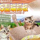 【培菓平價寵物網】貓咪專屬加厚大S型波浪貓抓板附貓草