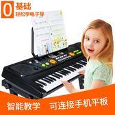 多功能電子琴 61鍵 兒童初學入門鋼琴 3-6-12歲寶寶教學益智玩具 AD250『黑色妹妹』 TW