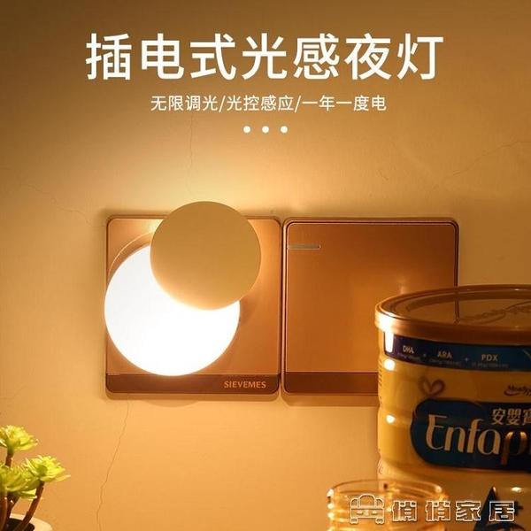 感應燈 小夜燈臥室家用過道led節能插電光控感應床頭燈【快速出貨】