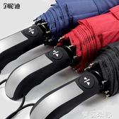 全自動雨傘折疊開收大號雙人三折防風男女加固晴雨兩用學生超大號 摩可美家