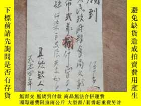 二手書博民逛書店54年罕見紙條書法 領到【編號26】Y175307