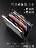 防盜刷防消磁屏蔽nfc卡包金屬卡盒信用卡銀行卡片盒子 收納盒裝卡 初語生活