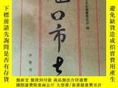 二手書博民逛書店龍口市志罕見齊魯書社 1995版 Y216678 李繼濤主編;山