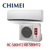 【CHIMEI 奇美】14坪 變頻冷暖分離式冷氣 RC-S80HT2 RB-S80HT2