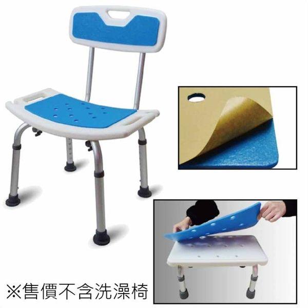 舒適防滑坐墊貼-洗澡椅用 坐墊+背墊 自行黏貼 大小可裁剪 防水防滑又舒適 [ZHCN1775]