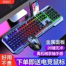 鍵盤 諾必行SK500鍵盤鼠標套裝電競發光機械手感游戲台式筆記本USB鍵盤