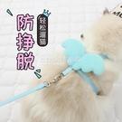 胸背帶式牽引繩帶狗狗繩子貓咪繩子小翅膀遛貓繩寵物牽引用品春夏 設計師生活百貨