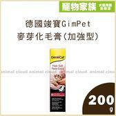 寵物家族*-德國竣寶GimPet-升級無糖新配方麥芽化毛膏(加強型)200g