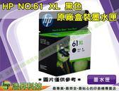 HP NO.61XL / 61 XL 黑色 原廠盒裝墨水匣 1000/1050/2000/2050/3000/3050/J410a/J610a/J310a IAMH52
