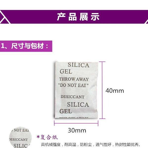 干燥劑小包1g 食品茶葉服裝電子鞋家用箱包 除濕劑防潮劑