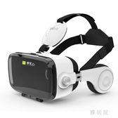 vr眼鏡手機專用一體機vr眼睛虛擬現實ar眼鏡 3d立體虛擬眼鏡頭戴式電影 ZJ1704 【雅居屋】