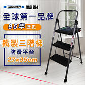 美國Werner穩耐安全梯-S413-5鐵製三階家用梯 大平台 鋁梯 A字梯 梯子