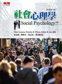 社會心理學 (原書第八版)