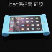 iPadair2保護套硅膠軟蘋果平板電腦mini3外殼子迷你全包防摔簡約 QG909『愛尚生活館』