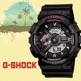 【僾瑪精品】CASIO G-SHOCK 黑潮時尚裝置指針雙顯概念錶-黑x紅/55mm/GA-110-1A