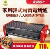 現貨110V烤爐韓式無煙雙層電燒烤爐鐵板燒烤肉機室內烤魚家用燒烤架 全館八五折