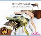 【小麥老師樂器館】移調夾 變調夾 【A387】 吉他移調夾 GT40 鱷魚款 吉他變調夾 吉他 CAPO 夾