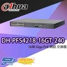 高雄/台南/屏東監視器 大華 DH-PFS4218-16GT-240 16埠 Giga PoE 網路交換器