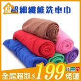 ✤宜家✤超細纖維洗車巾 擦車巾 吸水洗車布 居家抹布 30*30CM