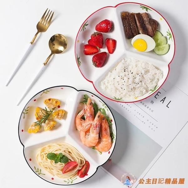 北歐分格盤家用分隔盤子陶瓷三格分餐盤兒童餐具一人食【公主日記】