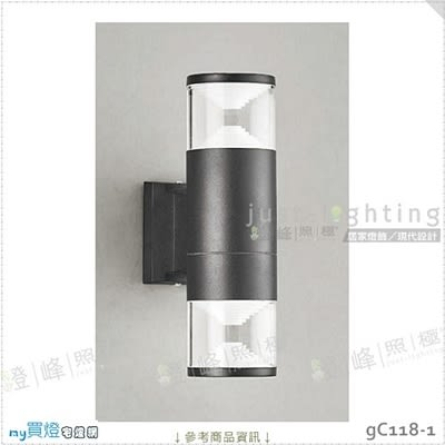 【戶外壁燈】E27 雙燈。鋁製品 沙黑色 壓克力 高15cm※【燈峰照極my買燈】#gC118-1
