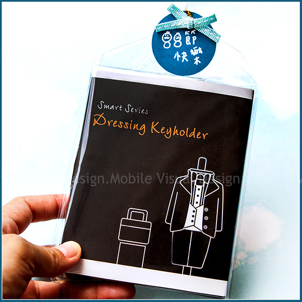 父親節禮物-[88節快樂]西裝鑰匙圈-父親節禮贈品(已包裝)-來店禮/vip禮物-幸福朵朵