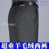 西裝褲男秋冬季羊毛絨西褲男士寬鬆高腰西裝褲中老年商務休閒厚款男褲子 快速出貨