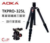 ◎相機專家◎ 送微單相機包 AOKA TKPRO 325L + KK44S 三號碳纎腳架 + 雲台專業套組 送攀牆架 公司貨