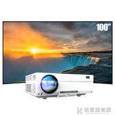 投影儀T60A高清1080P手機辦公教學家用智慧投影機家庭影院 igo快意購物網