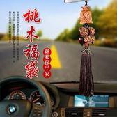 黑色好物節 桃木雕刻汽車掛件貔貅保平安符高檔小車內掛飾后視鏡吊墜飾品擺件