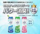 日本P&G 洗衣芳香顆粒 本格消臭系列 ...