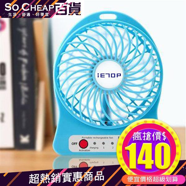 三段式強風USB充電風扇(藍) 國家合格認證 USB風扇 迷你風扇 芭蕉扇 電風扇