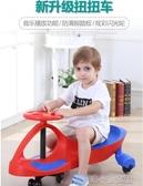兒童扭扭車1-3歲寶寶車子溜溜車萬向輪防側翻搖擺玩具滑  花樣年華