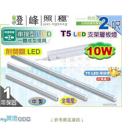 【LED層板燈】T5 10W 2呎 附開關 台灣晶片。一體成型 串接燈 夾層燈 保固延長【燈峰照極】#2146