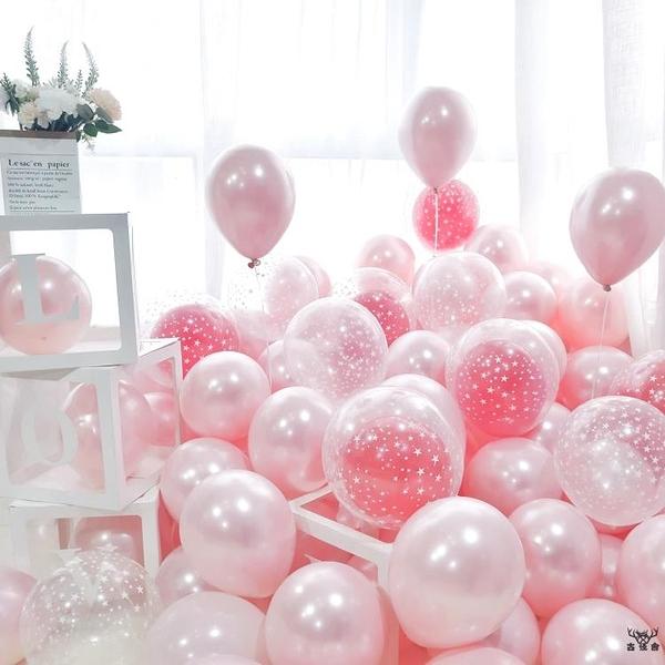 生日裝飾場景布置結婚房禮亮片透明珠光汽球生日派對【古怪舍】