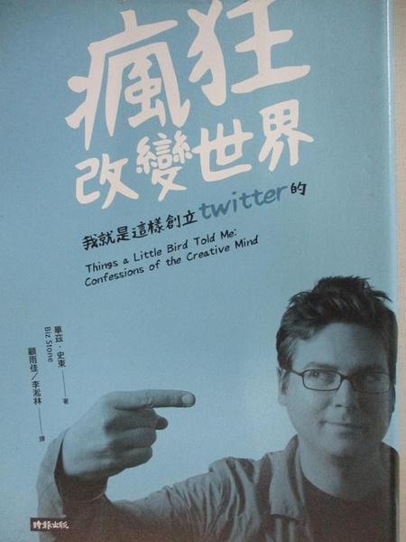 【書寶二手書T3/財經企管_BSR】瘋狂改變世界:我就是這樣創立Twitter的!_畢茲.史東