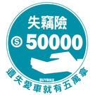 五萬失竊險(獨家贈送)