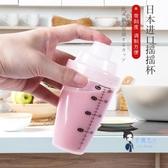 搖搖杯 日本進口搖搖杯 奶昔調製杯蛋白粉健身杯運動水杯攪拌帶刻度便攜