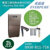 愛惠浦 雙溫加熱系統三道式淨水設備 HS288T+PurVive Trio-4H2【LINE ID:0930-811-716 歡迎詢問】